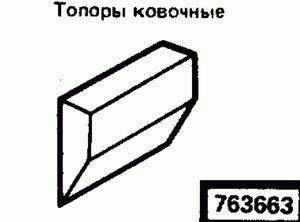 Код классификатора ЕСКД 763663