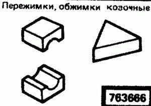 Код классификатора ЕСКД 763666