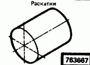 Код классификатора ЕСКД 763667