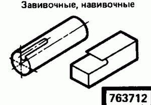 Код классификатора ЕСКД 763712