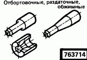 Код классификатора ЕСКД 763714