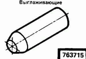 Код классификатора ЕСКД 763715