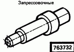 Код классификатора ЕСКД 763732