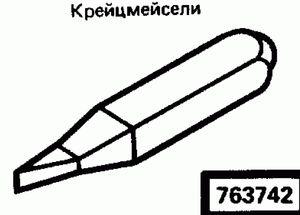 Код классификатора ЕСКД 763742