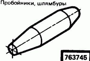 Код классификатора ЕСКД 763745