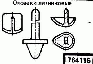 Код классификатора ЕСКД 764116