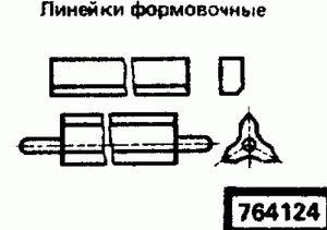 Код классификатора ЕСКД 764124