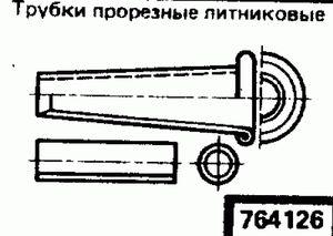 Код классификатора ЕСКД 764126