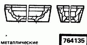 Код классификатора ЕСКД 764135