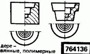 Код классификатора ЕСКД 764136