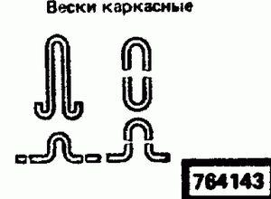 Код классификатора ЕСКД 764143