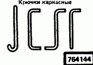 Код классификатора ЕСКД 764144