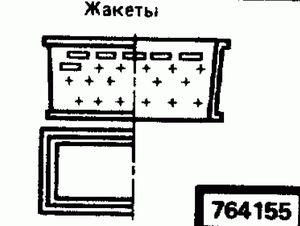 Код классификатора ЕСКД 764155