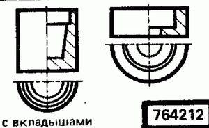 Код классификатора ЕСКД 764212