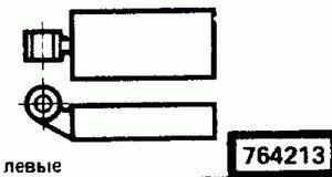 Код классификатора ЕСКД 764213