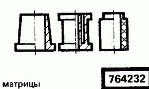 Код классификатора ЕСКД 764232