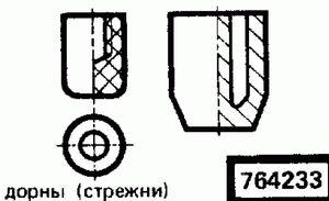 Код классификатора ЕСКД 764233
