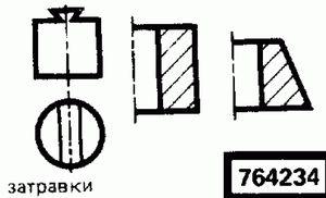 Код классификатора ЕСКД 764234