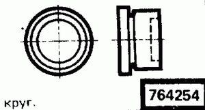 Код классификатора ЕСКД 764254