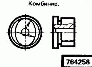 Код классификатора ЕСКД 764258
