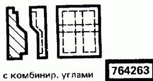 Код классификатора ЕСКД 764263