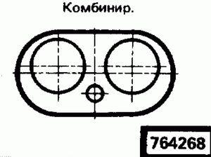 Код классификатора ЕСКД 764268