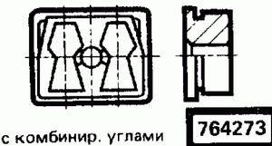 Код классификатора ЕСКД 764273
