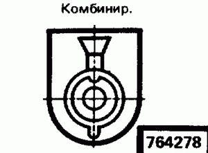 Код классификатора ЕСКД 764278