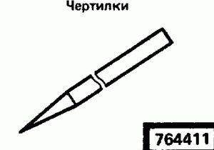 Код классификатора ЕСКД 764411