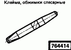 Код классификатора ЕСКД 764414