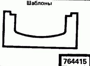 Код классификатора ЕСКД 764415