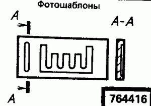 Код классификатора ЕСКД 764416
