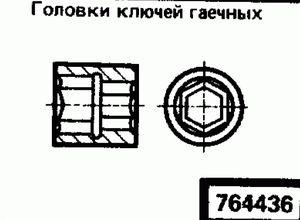 Код классификатора ЕСКД 764436
