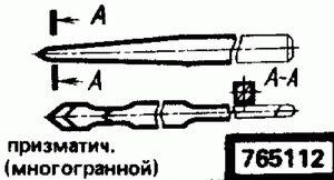Код классификатора ЕСКД 765112