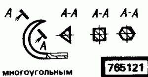 Код классификатора ЕСКД 765121