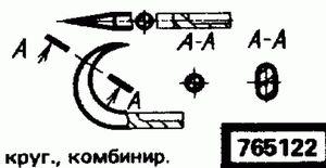 Код классификатора ЕСКД 765122