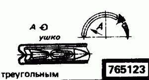 Код классификатора ЕСКД 765123