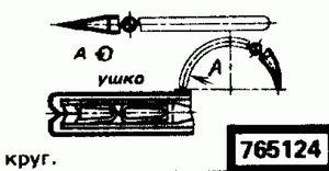 Код классификатора ЕСКД 765124