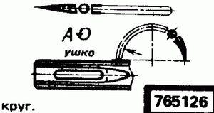Код классификатора ЕСКД 765126