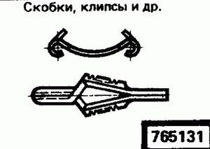 Код классификатора ЕСКД 765131