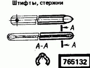 Код классификатора ЕСКД 765132