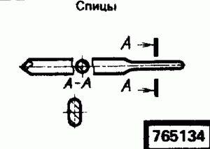 Код классификатора ЕСКД 765134
