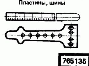 Код классификатора ЕСКД 765135