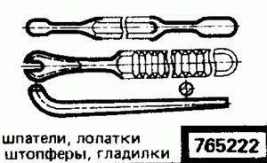 Код классификатора ЕСКД 765222
