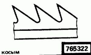 Код классификатора ЕСКД 765322