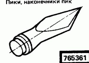 Код классификатора ЕСКД 765361