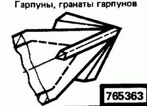 Код классификатора ЕСКД 765363