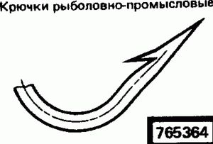 Код классификатора ЕСКД 765364
