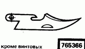 Код классификатора ЕСКД 765366