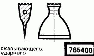 Код классификатора ЕСКД 7654